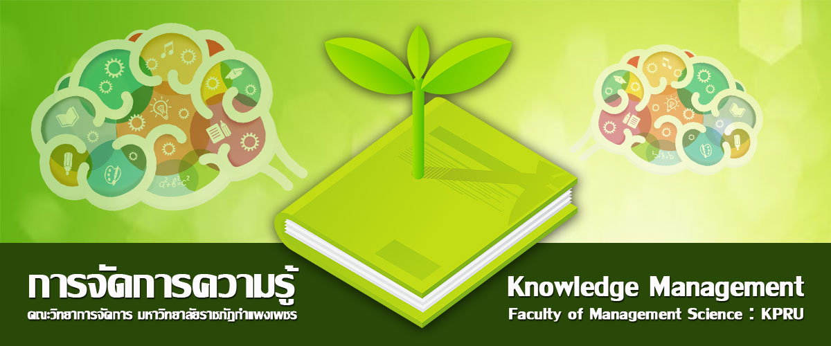 Knowledge-Management-1
